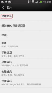 New hTC One軟體更新 解決虛擬按鍵靈敏度
