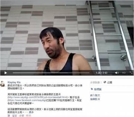 台灣部落客相揪濕身做公益 為玉里育成協會少棒隊圓夢