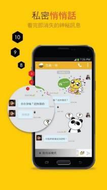 BeeTalk 地表上最強的手機通訊交友App 搖出新朋友