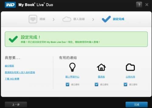 用智慧型裝置也可以輕鬆存取 My Book Live Duo 打造私有雲