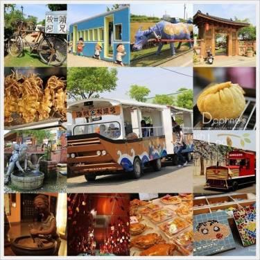 趣味與知性的旅程 嘉義 創意新港‧布袋純鄉