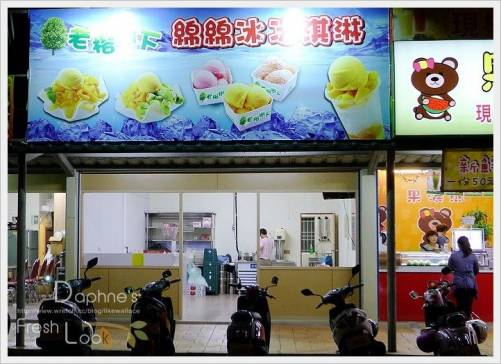 新竹湖口 沒有榕樹的榕樹下綿綿冰冰淇淋