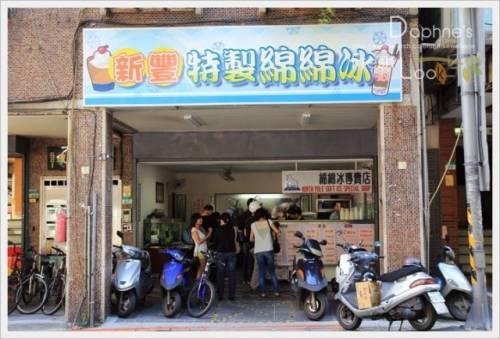 台北市北投區 新豐綿綿冰 五月天阿信最愛的冰店