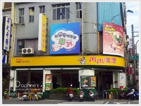 高雄市鼓山區 丹丹漢堡 西子灣店