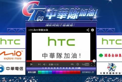 HTC行銷大逆轉 2013 WBC 經典賽 贊助中華隊