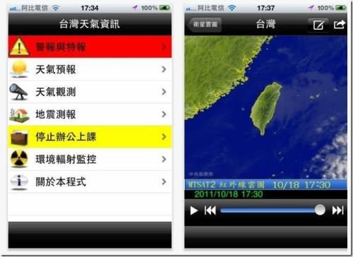颱風天上班上課最新資訊怎麼查!你一定要知道!