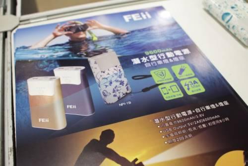 結合自行車燈的潛水型行動電源 閃爍警示不斷電