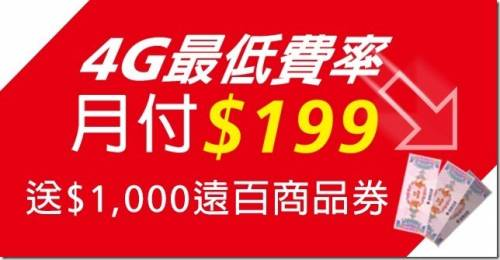 遠傳網路門市獨家銅板資費 語音通話+4G上網 每月只要199元!