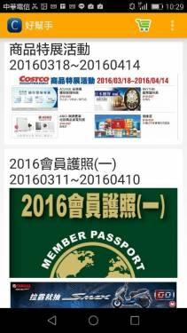 好幫手 APP 為你掌握 COSTCO 好市多第一手購物情報