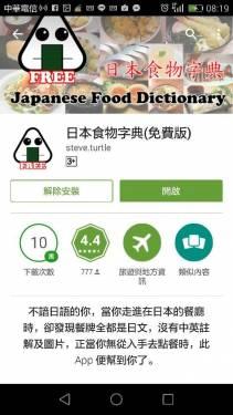 到日本自助旅行不會點菜?日本食物字典 APP 任你暢行日本各餐廳