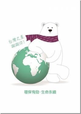 響應422世界地球日 台灣之星推動綠色專案拯救北極熊!
