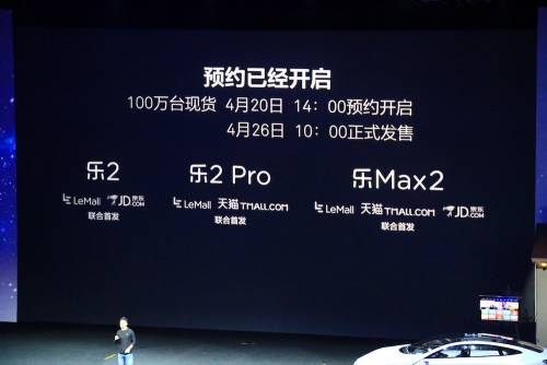 首款採用USB Type-C耳機孔智慧型手機亮相 樂視推出樂視手機2 2 Pro Max 2
