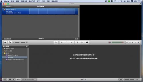 [蘋果啃不完] 第一次用 Macbook 就上手 文書 照片 影音編輯軟體更方便直覺