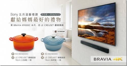 母親節優惠來了 買 Sony BRAVIA 電視就送 LC 鍋具!!!