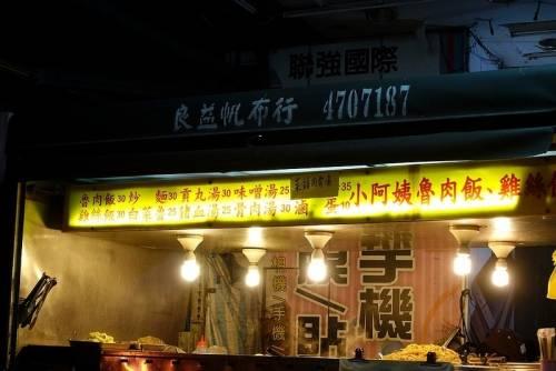 新竹市區的隱藏版美味消夜!滷豆腐好美味!小阿姨滷肉飯