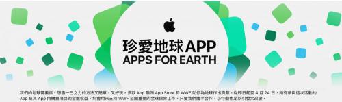 世界地球日 讓綠蘋果陪你一起愛地球