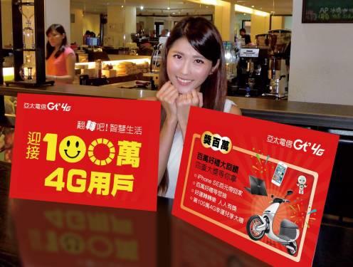 亞太電信Gt 4G 迎接百萬用戶 iPhone SE Gogoro