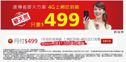 4月30日前 三大電信低價吃到飽方案整理!