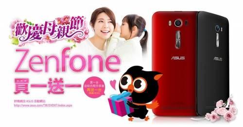 母親節好禮 華碩 ZenFone 買一送一 再涵碧樓拍全家福之旅