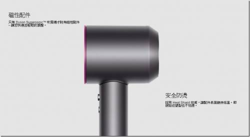 Dyson 推出全新產品Supersonic吹風機 利用氣流技術保護亮麗秀髮