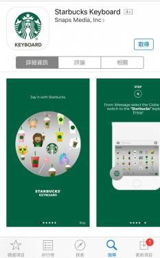 星巴克推出Starbucks Keyboard emoji表情符號app