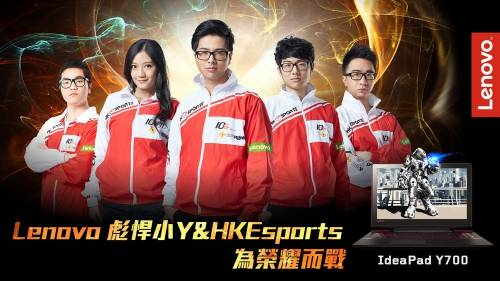 Lenovo 贊助世界電競強隊HKESports 爭奪英雄聯盟夏季大賽門票