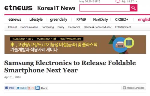很有機會 傳 Samsung 2017將推出可折疊螢幕手機
