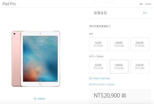 iPad Pro 9.7吋登台開賣 售價NT 20 900起