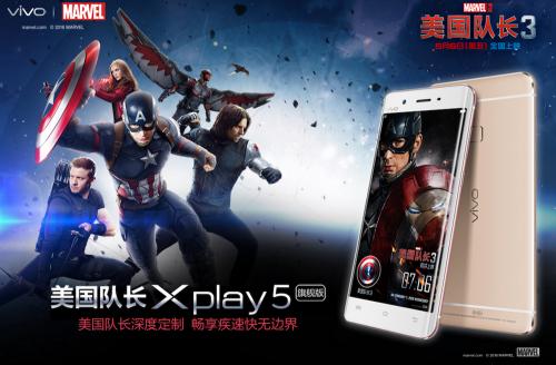 隊長迷不可錯過 vivo Xplay 5推出美國隊長3英雄內戰特別版