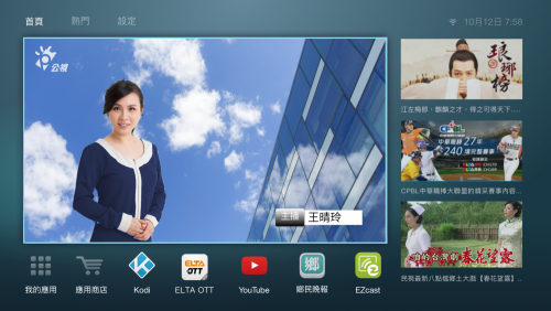 OVO!台灣電視讚起來 第2季 支持正版 精彩節目看到飽 群眾募資計劃