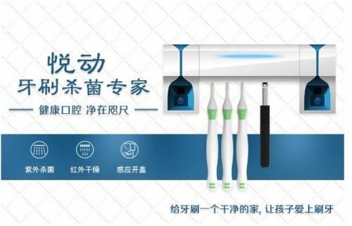 悅動牙刷殺菌專家 幫你殺死牙刷上成千上萬的細菌