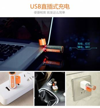SORBO USB 快充電池 傳統電池與 USB 的結合