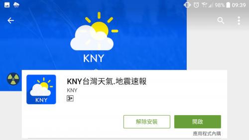 地震來臨前的警報APP KNY台灣天氣.地震速報